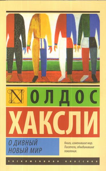 История запрета: 10 культовых книг, не пропущенных цензурой в разных странах | галерея [9] фото [1]