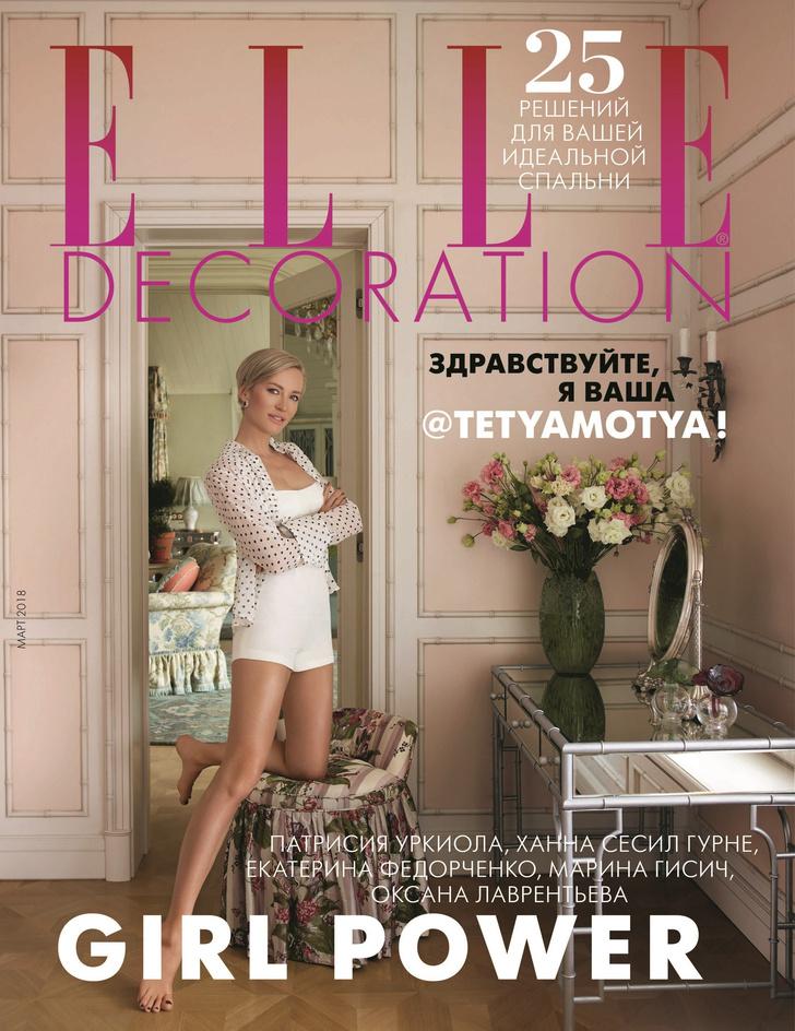 Наталья Давыдова на обложке мартовского номера ELLE DECORATION (фото 0)