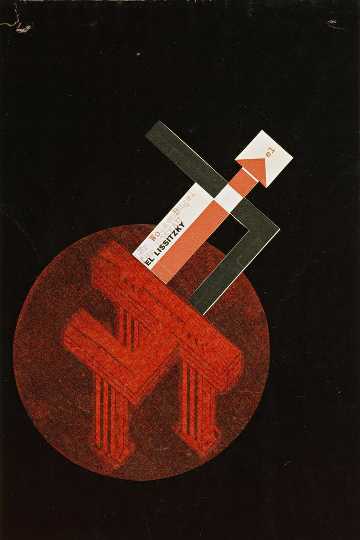 выставка «Эль Лисицкий. El Lissitzky»