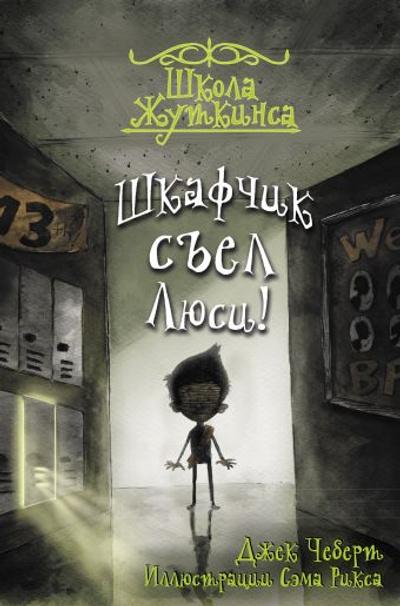 6 книжных новинок для детей (галерея 16, фото 0)
