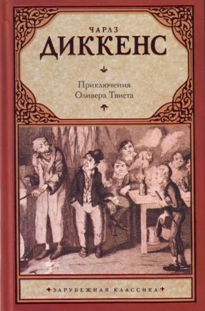 классика мировой литературы