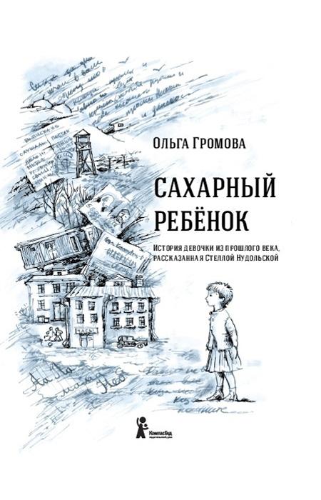 Ольга Громова «Сахарный ребенок»