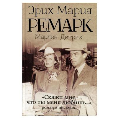 Книжная полка: 6 романтичных изданий к Дню святого Валентина (галерея 2, фото 0)