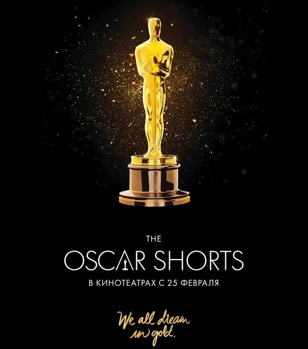 «Oscar Shorts»