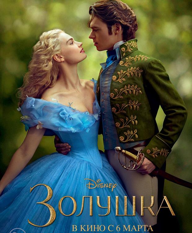 «Золушка» премьеры фильмов в марте 2015