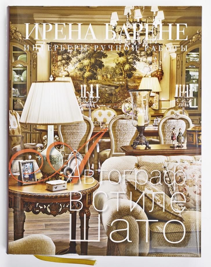 Выбор ELLE Decoration: книги января (фото 5)