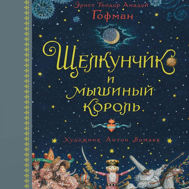 Рождественские истории: лучшие книги для детей (фото 22)