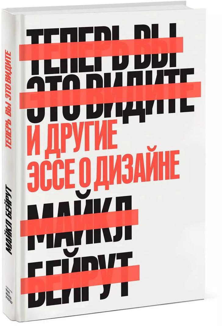 От дизайн-триллера до трактатов Бальзака: выбор Надежды Лазаревой (фото 14)