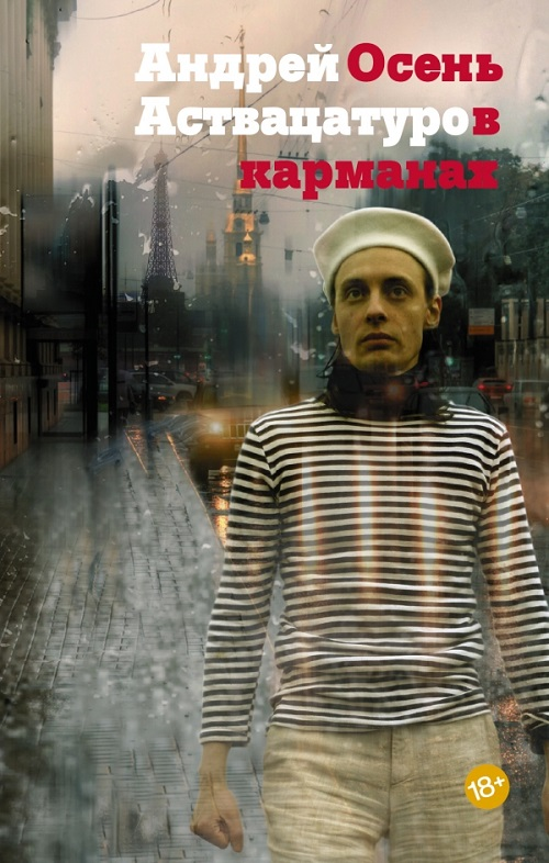Андрей Аствацатуров «Осень в карманах»