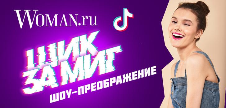 «Шик за миг»: Woman.ru запускает шоу в TikTok (фото 1)