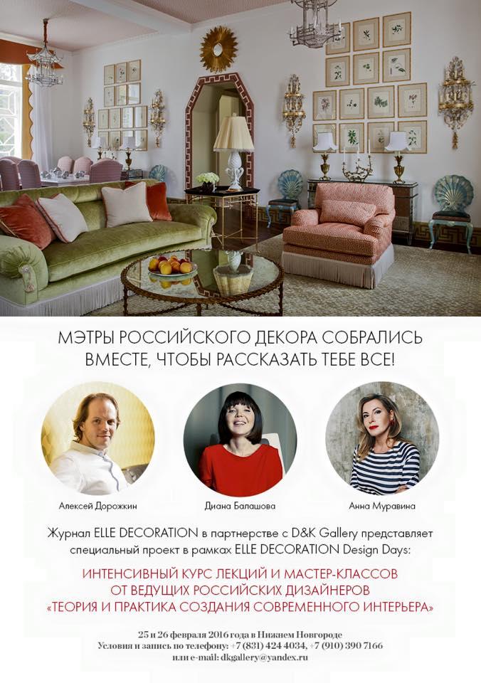 ELLE Decoration Design Days в Нижнем Новгороде