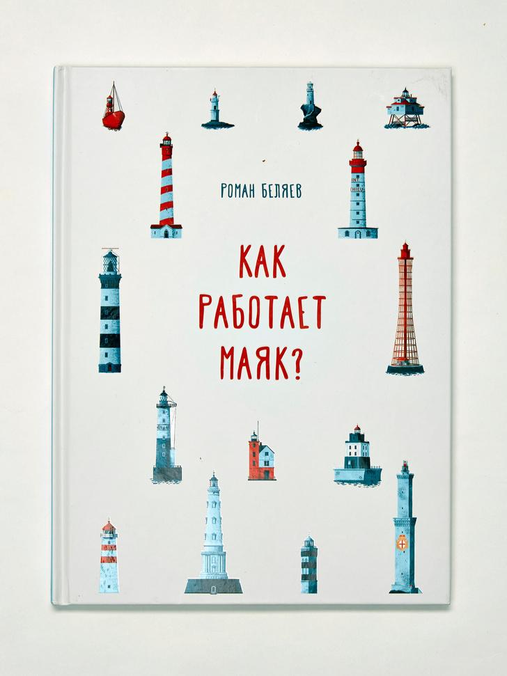 Топ-12 книг по архитектуре для детей (фото 30)