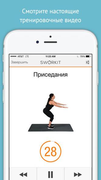 Виртуальная реальность: 8 приложений для похудения фото [14]