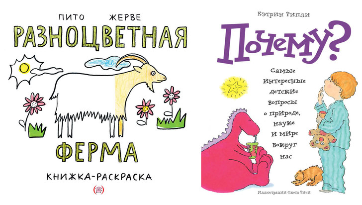 Пито Жерве «Разноцветная ферма», Кэтрин Рипли «Почему?»