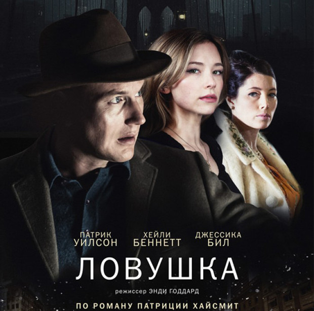 «Ловушка», (A Kind of Murder)