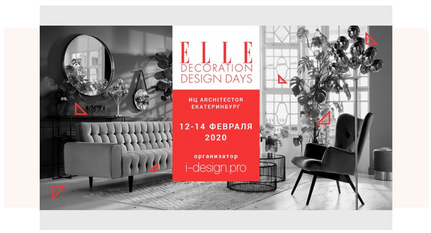 ELLE Decoration Design Days в Екатеринбурге 2020 (фото 0)
