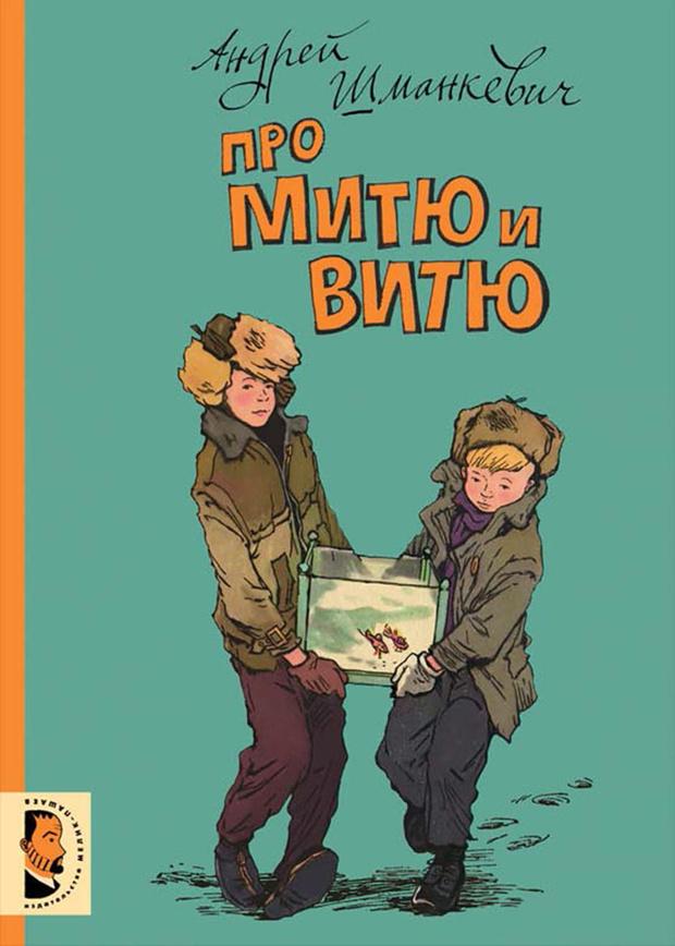 Андрей Шманкевич «Про Митю и Витю. Рассказы»