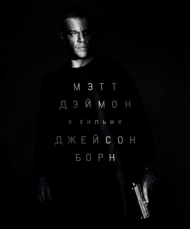 «Джейсон Борн» (Jason Bourne)