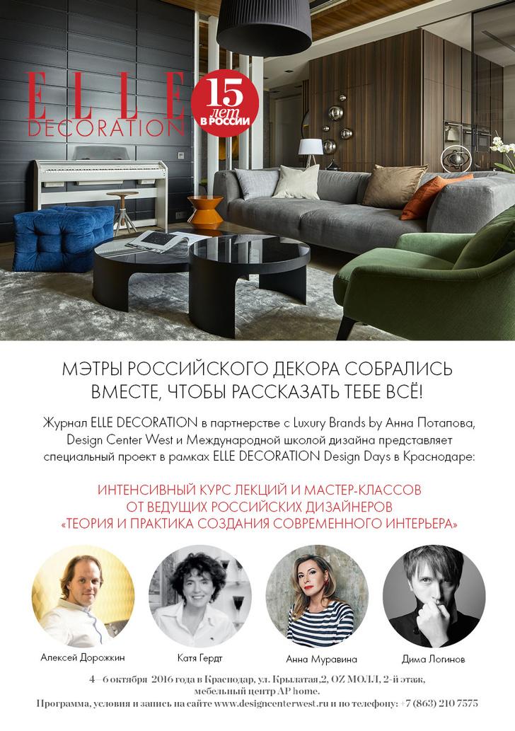 ELLE DECORATION Design Days пройдут в Краснодаре