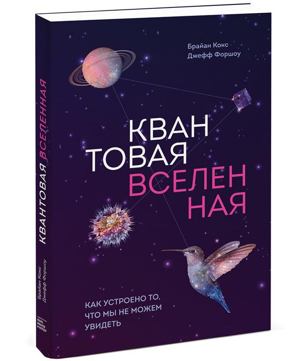 """Брайан Кокс и Джефф Форшоу """"Квантовая вселенная"""""""