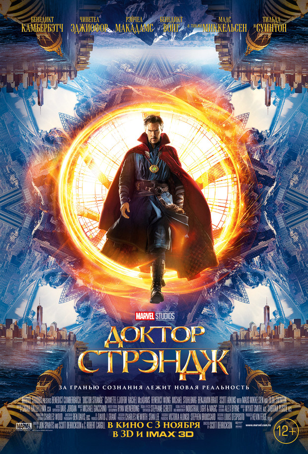 «Доктор Стрэндж» (Doctor Strange)