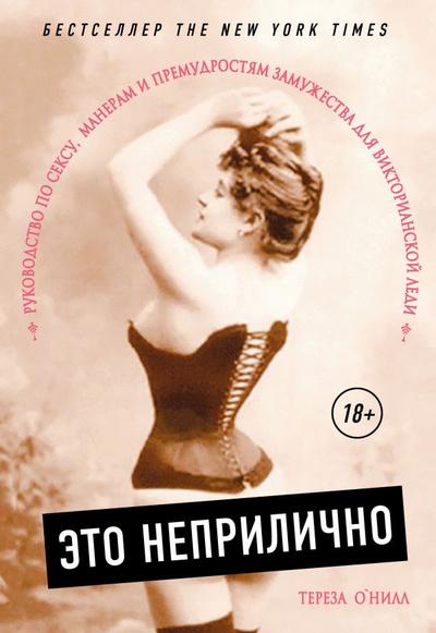 Книга недели: «Это неприлично» Терезы О'Нилл (галерея 1, фото 0)