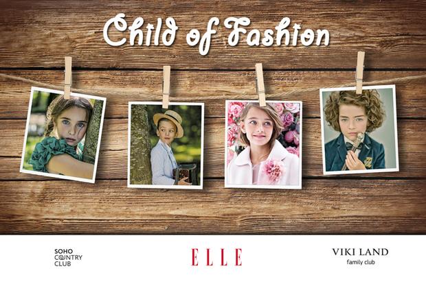 Конкурс для маленьких модниц и модников