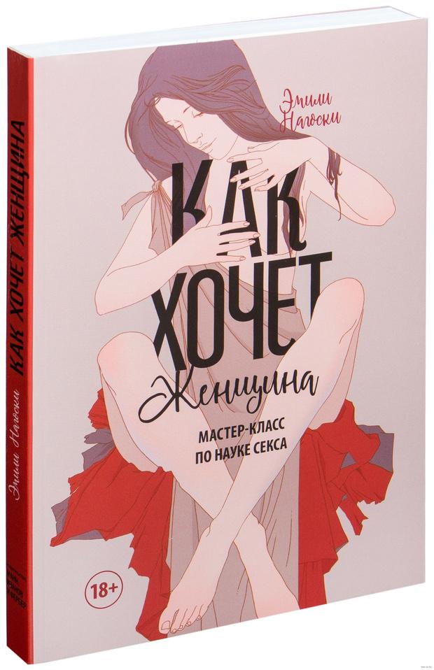Про это: 5 книг о сексе, которые нужно прочесть каждой женщине (фото 1)
