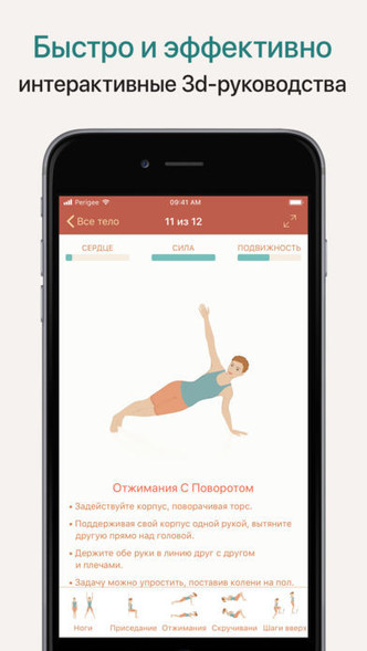 Виртуальная реальность: 8 приложений для похудения фото [15]