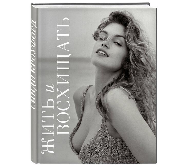 Синди Кроуфорд написала автобиографическую книгу фото [5]