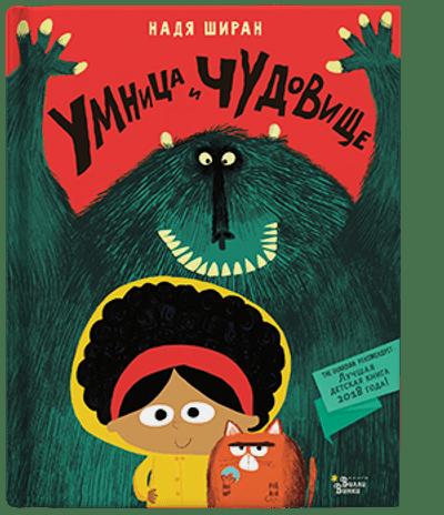 6 книжных новинок для детей (галерея 1, фото 0)