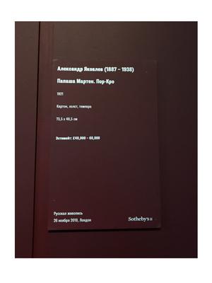 С 14:00 до 17:00: разговор с главой аукциона русской живописи Sotheby's Рето Барметтлером (фото 9.2)