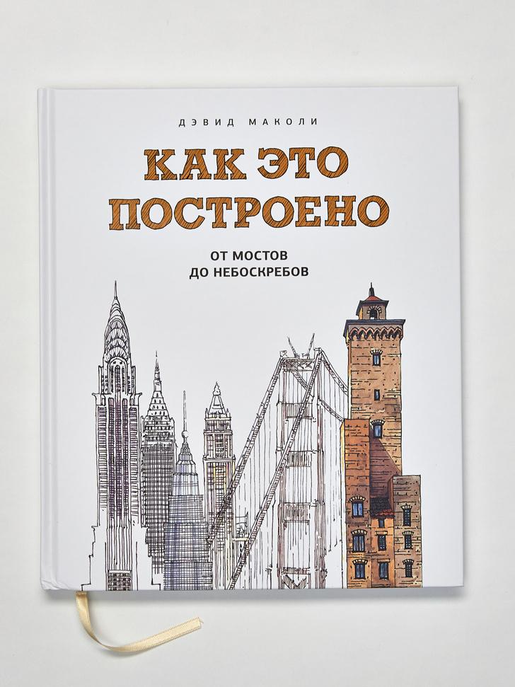 Топ-12 книг по архитектуре для детей (фото 6)