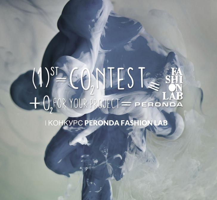 Конкурс Peronda Fashion Lab приглашает дизайнеров