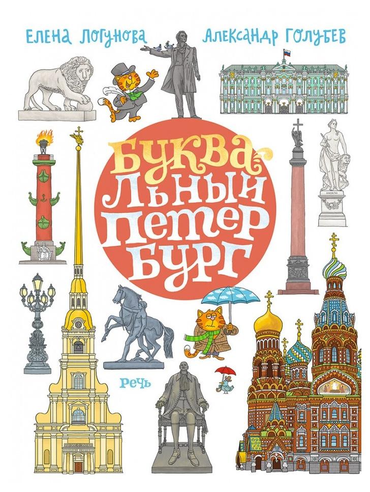 Книги для детей о Санкт-Петербурге (фото 12)
