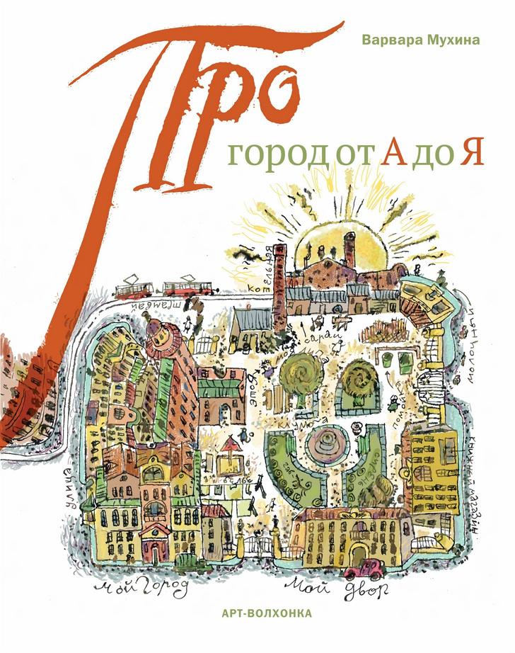Топ-12 книг по архитектуре для детей (фото 9)