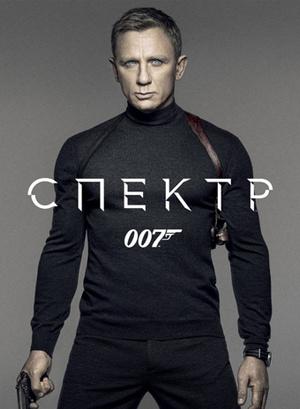 «007: Спектр»