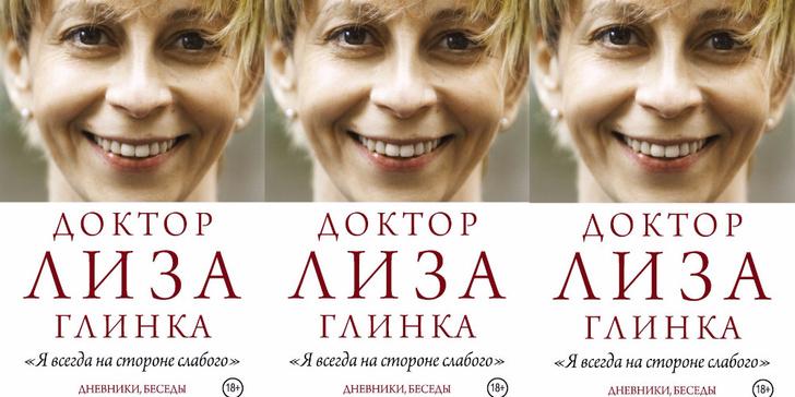 Доктор Лиза Глинка: «Я всегда на стороне слабого»: дневники, беседы»