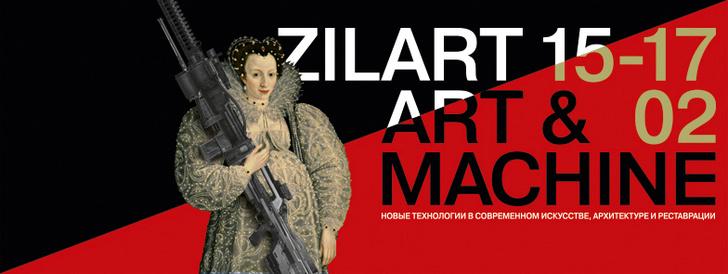 Открывается конференция «Зиларт. Искусство и машина»
