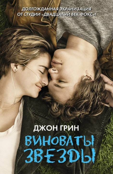 «Виноваты звезды» (The Fault in Our Stars)