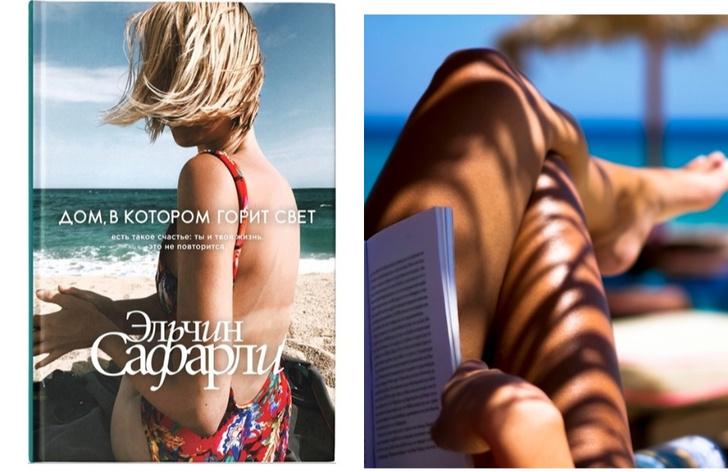 5 книг, которые стоит взять с собой в отпуск на пляж (фото 1)