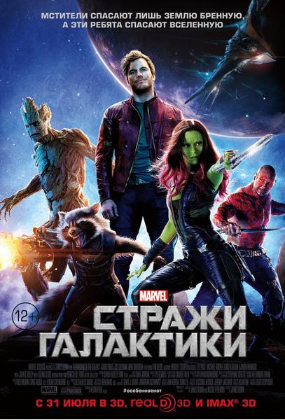 «Стражи Галактики» (Guardians of the Galaxy)