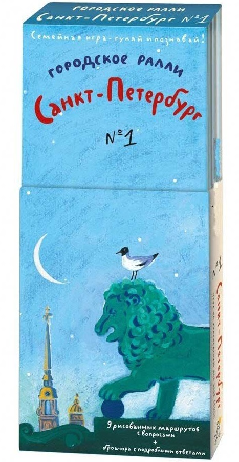 Книги для детей о Санкт-Петербурге (фото 20)