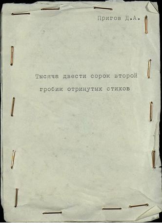 «СЕКРЕТИКИ: КОПАНИЕ В СОВЕТСКОМ АНДЕРГРАУНДЕ. 1966–1985» (фото 1)