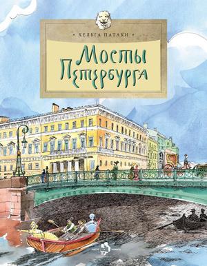 Книги для детей о Санкт-Петербурге (фото 5.2)
