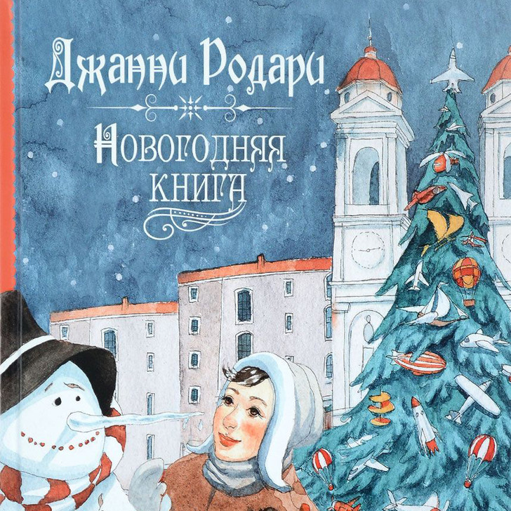 Рождественские истории: лучшие книги для детей (фото 6)