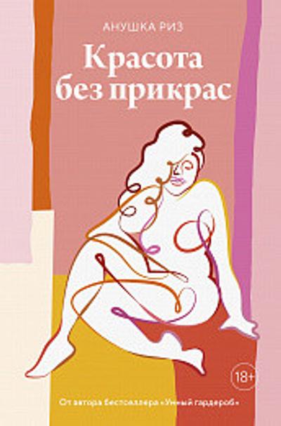 8 новых книг в жанре non-fiction: автобиография Элтона Джона и лекции Дмитрия Быкова (галерея 16, фото 0)