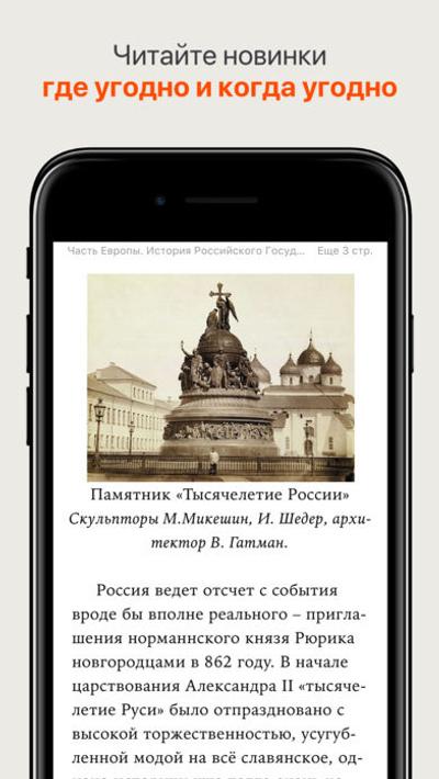 7 отличных приложений для книгоманов (галерея 5, фото 1)