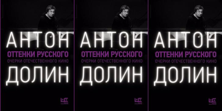 «Оттенки русского»