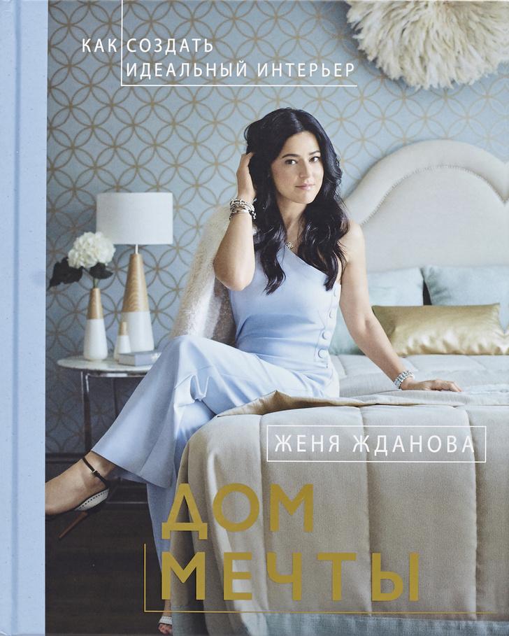 Выбор ELLE Decoration: книги декабря (фото 9)